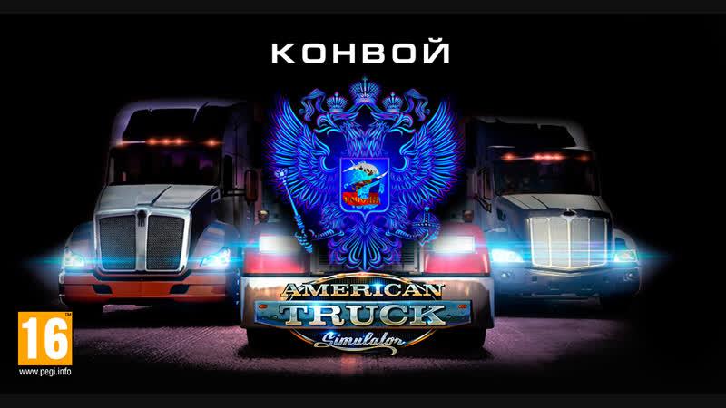 American Truck Simulator мультиплеер конвой RusA