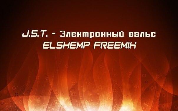 J.S.T. – Электронный вальс (elSKemp freemix)