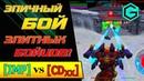 Эпичный Бой. Суммарный Урон Боя 14 500 000. IMP VS CDxx. War Robots.