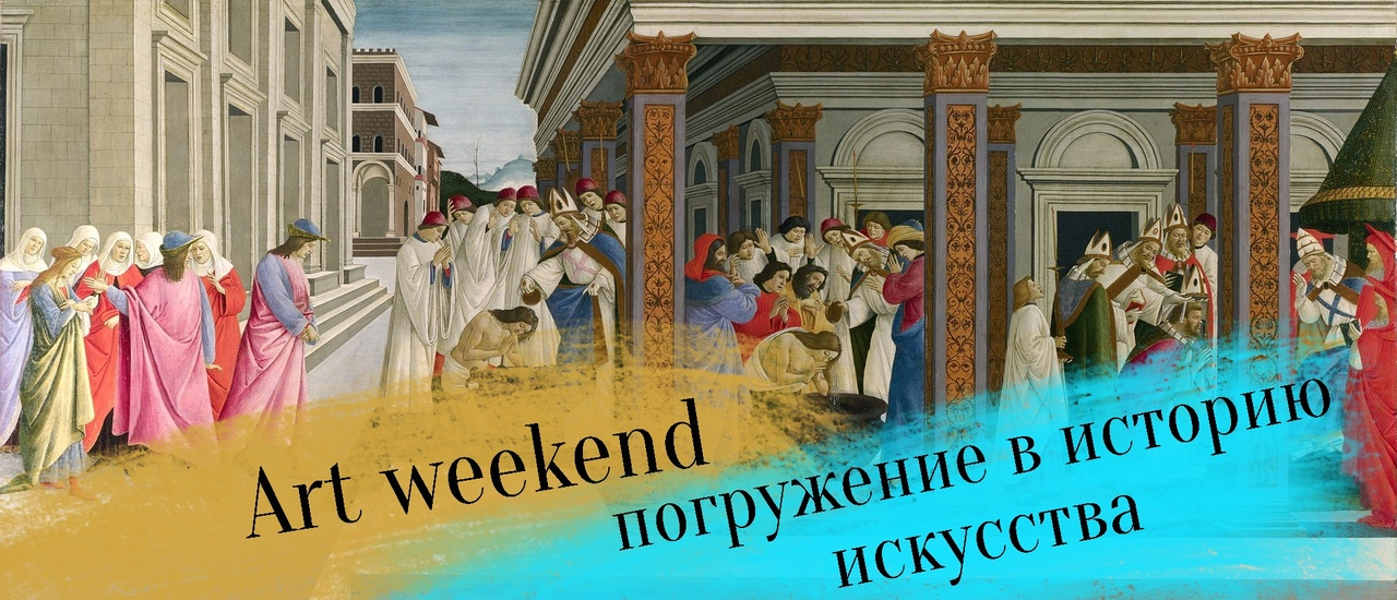 Афиша Саратов Art Weekend Saratov