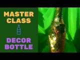 DIY Декор бутылки виноградная лоза своими рукамиМастер классДекупажДекорирование бутылок