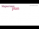 Armelle marketing plan (1)