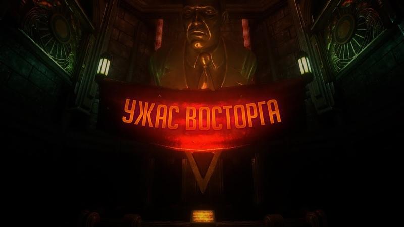 УЖАС ВОСТОРГА