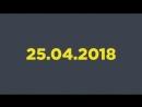 Вечерние новости 25.04.2018