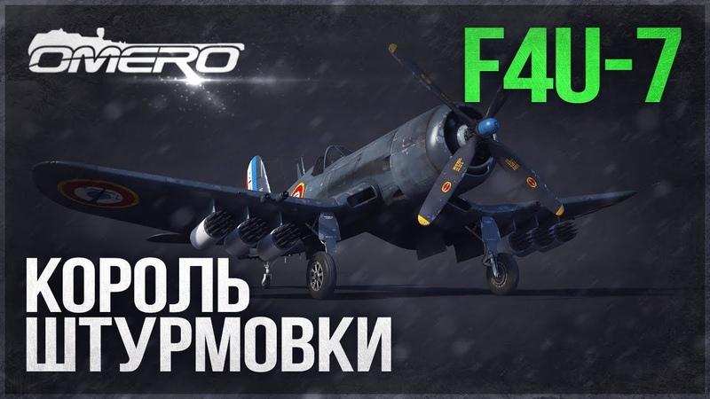 114 РАКЕТ! F4U-7 Корсар в ПАТЧЕ 1.79: Всем нравится убивать танкистов в War Thunder