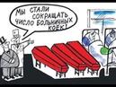 Количество больниц сокращается и скоро приблизится к царскому времени