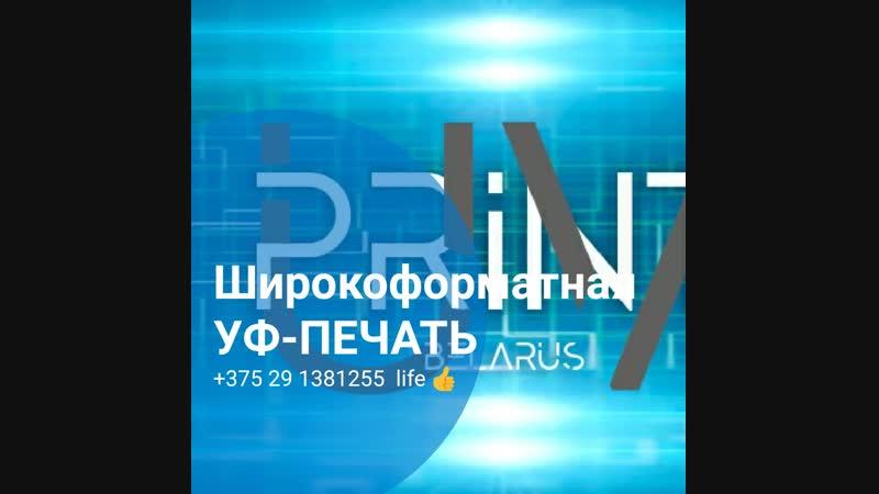 Широкоформатная УФ-ПЕЧАТЬ в Минске! 🖨 🖥 37529 138 12 55 📲 life ЗВОНИТЕ