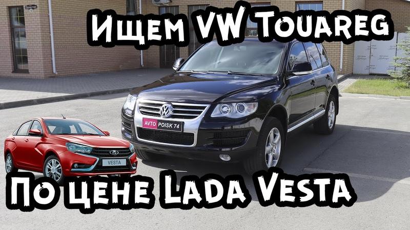 Поиск VW Touareg до 1 млн. рублей. Пробег по салону, рулю, педалям. Touareg по цене Lada Vesta.