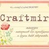 Craftmir - магазин скрапматериалов
