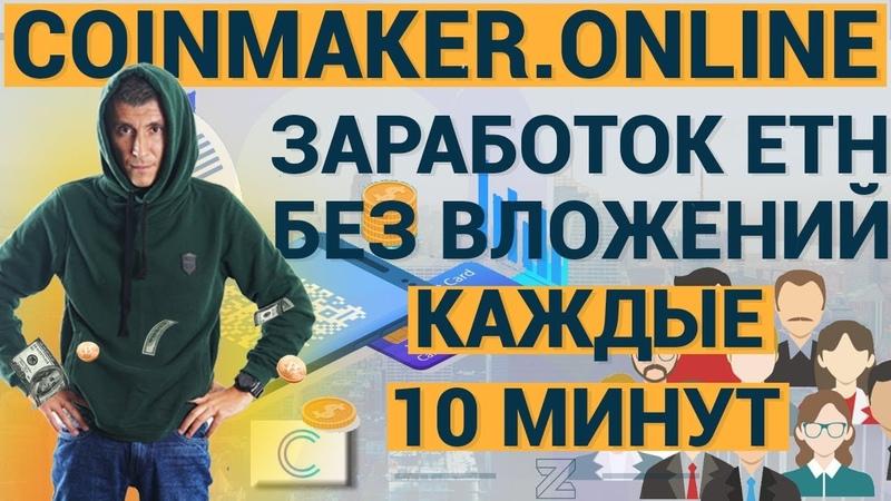 Заработок каждые 10 минут ETH на Coinmaker БЕЗ ВЛОЖЕНИЙ