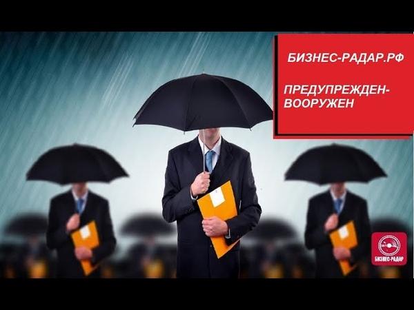 БИЗНЕС-РАДАР.РФ -Автоматически сообщит об угрозе бизнесу