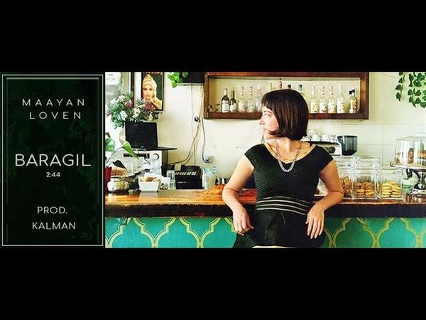 MAAYAN LOVEN - BARAGIL | prod by. KALMAN | מעיין לובן - ברגיל
