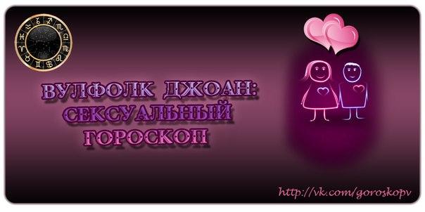 goroskop-seksualniy-dlya-kozeroga