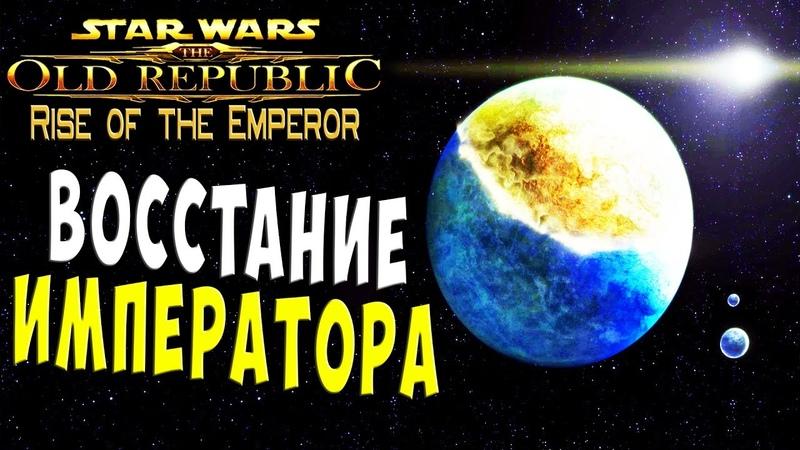 ФИНАЛ! ИМПЕРАТОР ВИШИЭЙТ SWTOR Rise of Emperor (Восстание Императора) Рыцарь Джедай 3