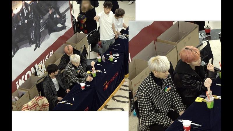 아이콘 (iKON)멤버들이 화장실 간 사이에 (김진환, 송윤형) 팬서비스 및 멤버들 입장 Cut [4K]@190112 (소니AX700촬영)
