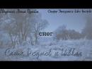 Саша Родков feat Ikhlas Снег Official Audio 2018