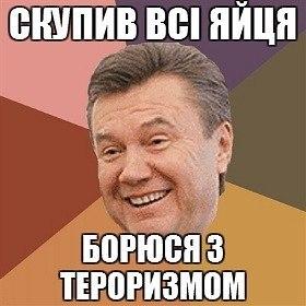 Янукович скупив всі яйця