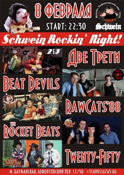 08.02 SCHWEIN ROCKIN' NIGHT