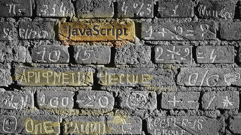 JavaScript 2. Арифметические операции