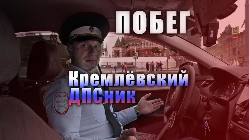 Кремлевский ДПСник сбежал от гражданина