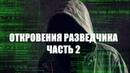 Откровения разведчика Часть 2 российская армия