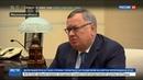 Новости на Россия 24 • Глава ВТБ: ипотечные ставки за два года серьезно снизились