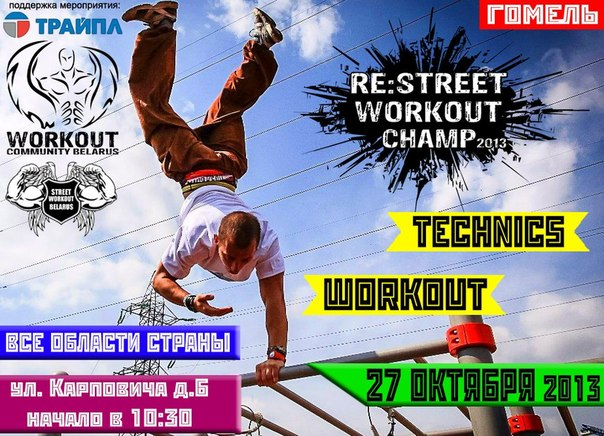 RE:STREET WORKOUT CHAMP 2013