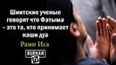 Шиитские ученые проявляют неверие в Аллаха и говорят что Фатыма это та кто принимает наши дуа