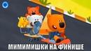 Мимимишки Финишная прямая книжки мультик игра для детей Развивающее видео