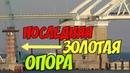 Крымский мост(21.09.2018) Процесс стр-ва последней золотой опоры №254! Самосвалы на мосту!Обзор!