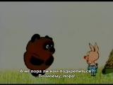 Винни Пух на английском языке с русскими субтитрами - Winnie the Pooh in English