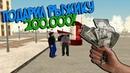 Namalsk RP Подарил рыжику 200к! На что он их потратит?