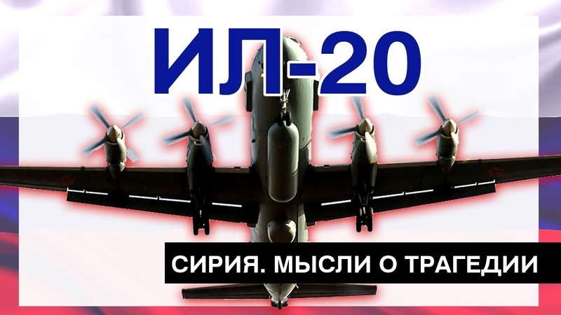 Кто виноват в подбитом ИЛ-20 над Сирией В Сирии сбили российский самолет-разведчик ил-20.