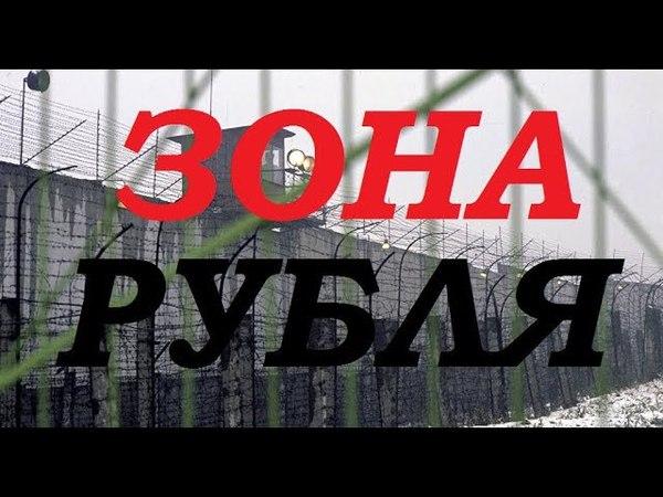 Тщательно скрытая история... Часть 14 Зона рубля СССР-Россия.