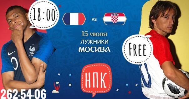 Афиша Ростов-на-Дону ЧМ2018 Россия-Хорватия 1/4 финала в НПК