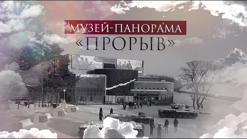 Создание музея панорамы Прорыв в Кировске