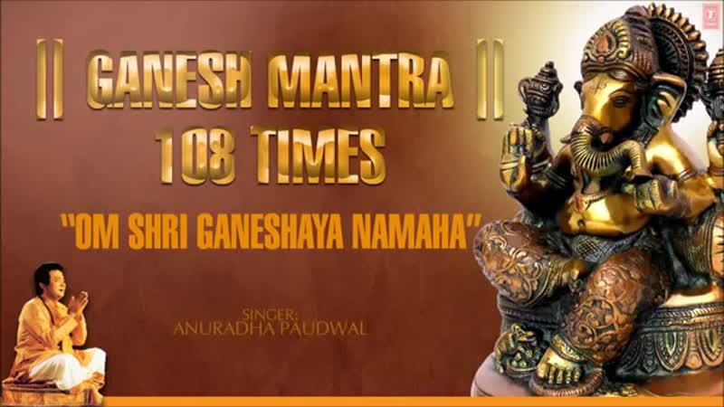 Om Shri Ganeshaya Namaha 108 Times By Anuradha Paudwal I Full Audio Song Juke Bo