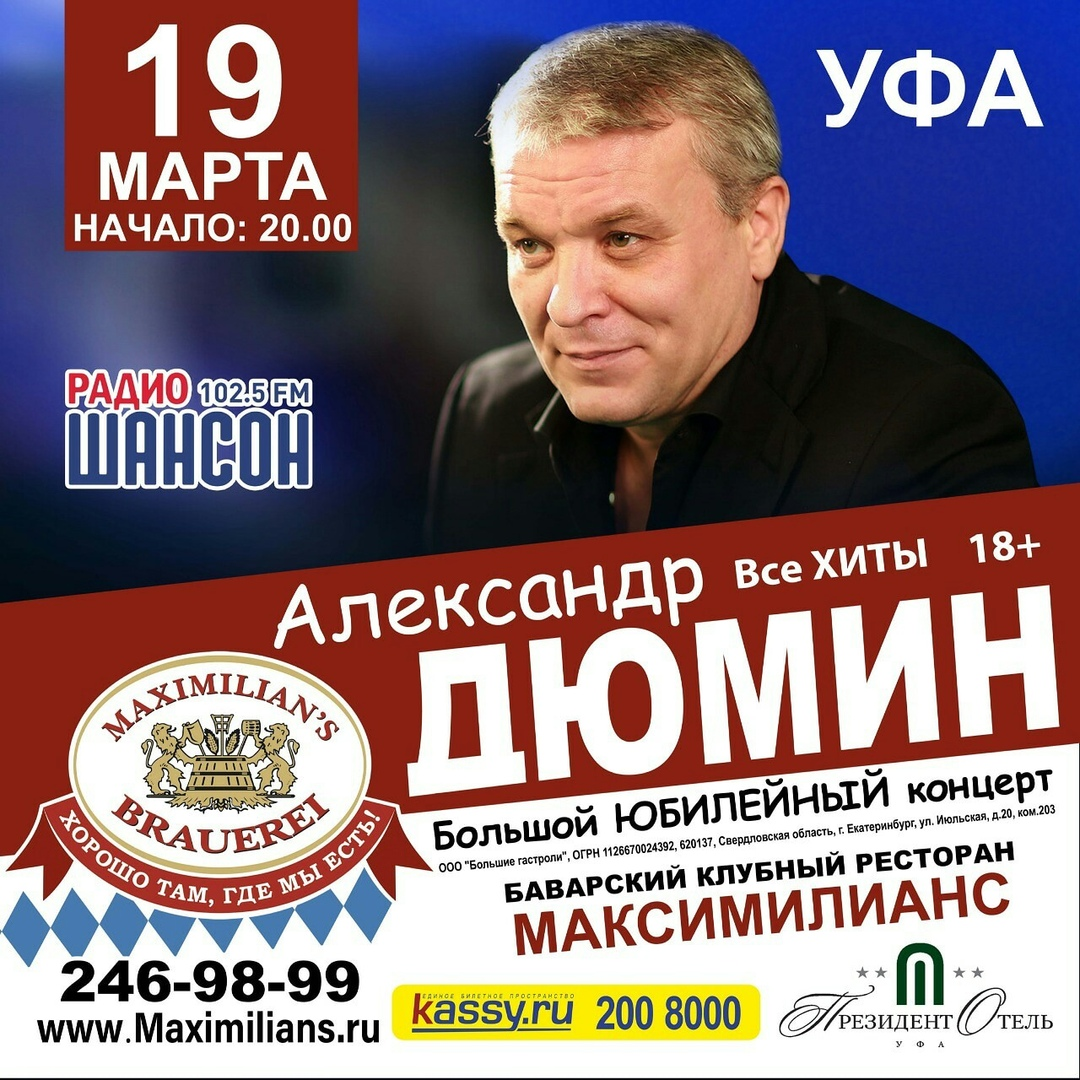 Афиша Уфа Александр Дюмин в Уфе ресторан Максимилианс