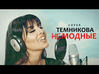 Темникова - Не модные (кавер by Katty)
