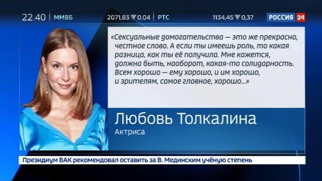 Новости на Россия 24 • Кошмары фабрики грез: все больше звезд обвиняют в домогательствах Вайнштейна