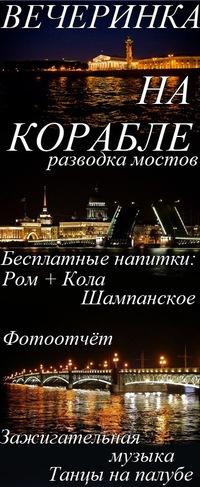 14 июня - Вечеринка на корабле
