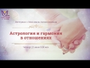 Максим Антипенков и Ирина Сафонова - «Астрология и гармония в отношениях» (21.06 в 9:00 мск)