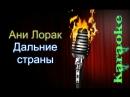 Ани Лорак - Дальние страны ( караоке )