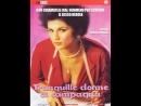 Спокойные деревенские женщины _ Tranquille donne di campagna 1980 Италия