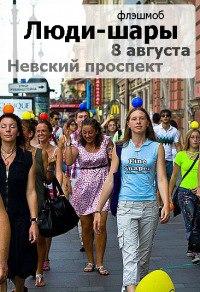 Флэшмоб «Люди-шары» 8 августа на Невском Спб