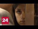 Остались под стражей убившие отца сестры Хачатурян хотят поступить в университет Россия 24