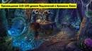 Прохождение 110-120 уровня Подземелий в Хрониках Хаоса   Проект А.Р.Г.У.С.