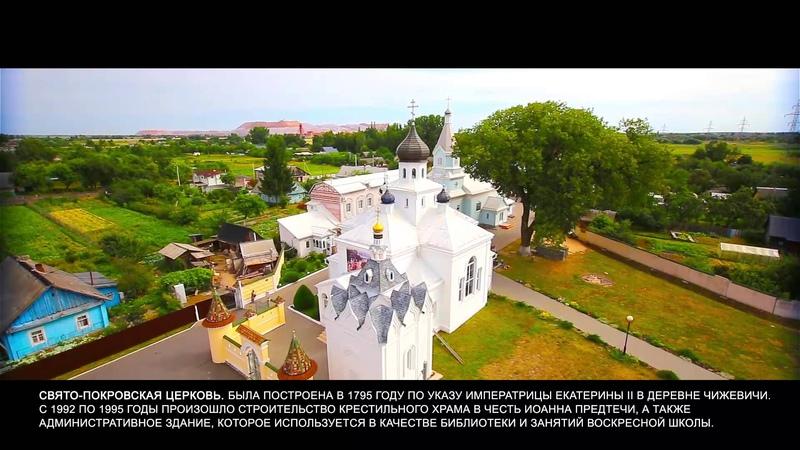Свято Покровская церковь