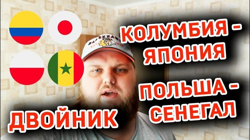 Двойник Колумбия Япония Польша Сенегал прогноз на Чемпионат Мира 2018