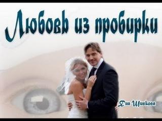 Любовь из пробирки (2013) Художественный фильм.